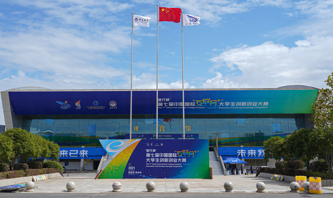 """Las finales de la Séptima Competencia Internacional de Innovación y Espíritu Empresarial """"Internet+"""" de estudiantes universitarios de China comenzaron el 13 de octubre, en Nanchang, capital de la provincia de Jiangxi en el este de China. (PRNewsfoto/Ministry of Education of the People's Republic of China)"""